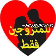 صورة جلب للمتزوجات فقط اقوى شيخة روحانية نور 0096176904084