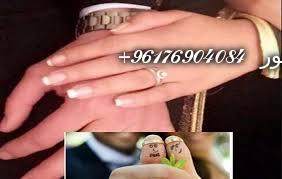صورة للزواج في 7 ايام|اقوى شيخة روحانية نور 0096176904084