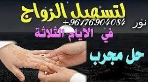 صورة اقوى شيخة روحانية نور 0096176904084 لتسهيل الزواج في الايام الثلاثة
