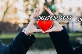 صورة اصدق شيخة روحانية نور 0096176904084|ثلاث ابواب للجلب والمحبة