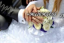 صورة افضل شيخة روحانية نور 0096176904084|فائدة اكيدة للزواج باذن الله