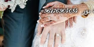 صورة اصدق شيخة روحانية نور 0096176904084 اللي بغات تتزوج