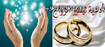 صورة اقوى شيخة روحانية نور 0096176904084 تسهيل الزواج بالسحر