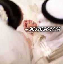 صورة رقم افضل شيخة روحانية 0096176904084|ايات للزواج السريع والمضمون باذن الله