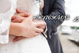 صورة اعظم شيخة روحانية نور 0096176904084|زواج البنت البائر صحيح لا يخيب