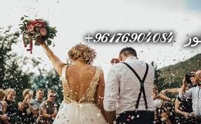 صورة افضل شيخة روحانية نور 0096176904084 طريقة سريعة المفعول لزواج  البنت البائر