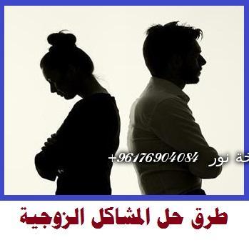 صورة افضل شيخة روحانية نور 0096176904084| لابعاد المشاكل بين الازواج