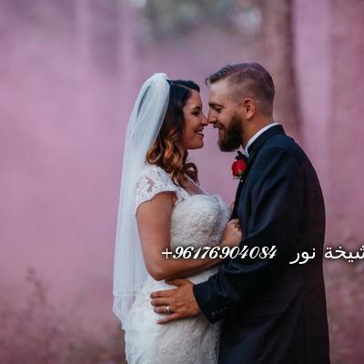 صورة اعظم شيخة روحانية نور 0096176904084|لكل من تعسر عليه أمر الزواج من المجربات