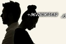 صورة فراق بين الأزواج اصدق شيخة روحانية نور 0096176904084