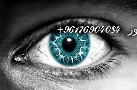 صورة ابطال النظرة والعين اقوى شيخة روحانية نور 0096176904084