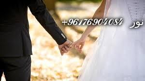 صورة اقوى شيخة روحانية نور 0096176904084|باب لزواج البكر البائر