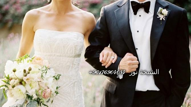 صورة اصدق شيخة روحانية نور 0096176904084 زواج العانس بسرعة من مجرباتنا