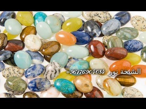 صورة اقوى شيخة روحانية نور 0096176904084 الاحجار الكريمة وخواصها