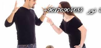 صورة ابعاد المشاكل بين الازواج|افضل شيخة روحانية نور 0096176904084