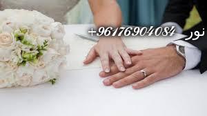 صورة لزواج البنت البائر المعطلة سريعا اصدق شيخة روحانية نور 0096176904084