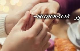 صورة افضل شيخة روحانية نور 0096176904084|طريقة مجربة لزواج المعطلة