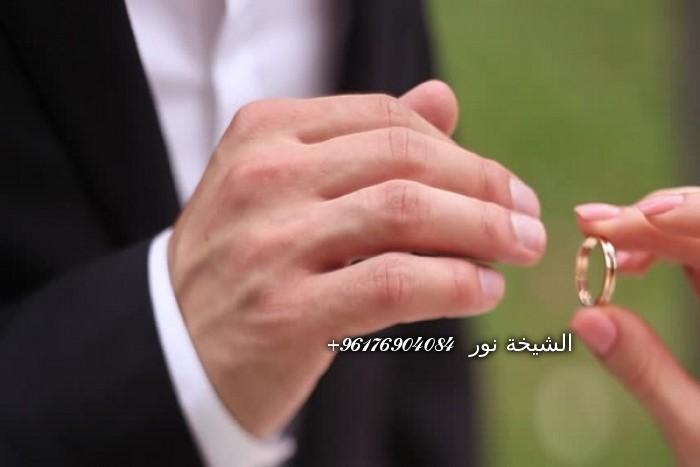 صورة اشهر شيخة روحانية نور 0096176904084| لزواج السريع للبنت البائر والمعطلة والمطلقة