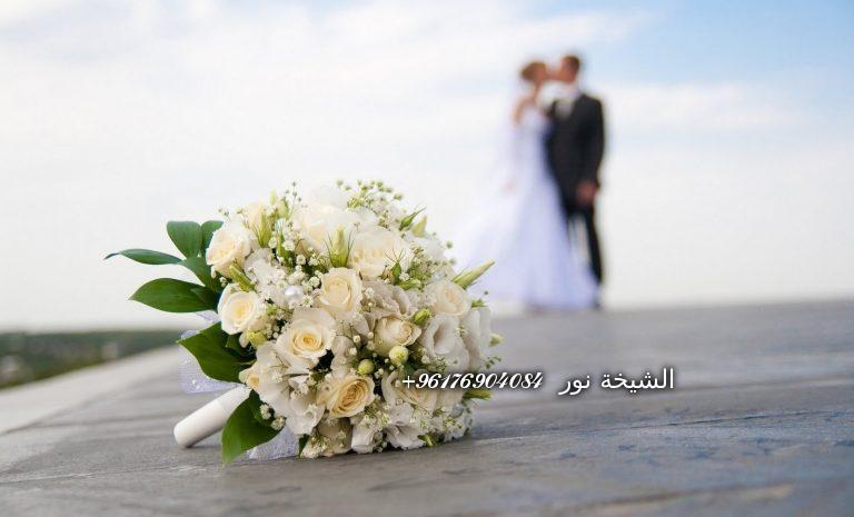 صورة اكبر شيخة روحانيه نور 0096176904084|الزواج السريع باذن الله عزوجل