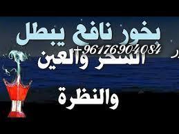 صورة اكبر شيخة روحانيه نور 0096176904084|بخور نافع جدا يبطل السحر والعين والنظرة