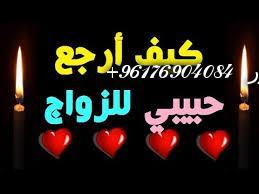 صورة اكبر شيخة روحانيه نور 0096176904084 جلب وزواج لمن خدعك وهرب