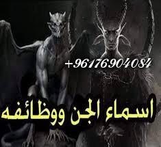 صورة اصدق شيخة روحانية نور 0096176904084 اسماء ابناء ابليس ووظائفهم