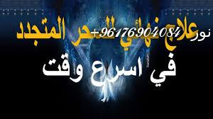 صورة اكبر شيخة روحانيه نور 0096176904084|للــسـحـر الـمـتـجــدد
