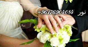 صورة اصدق شيخة روحانية نور 0096176904084|ورد عظيم لزواج البائر سريها جدا