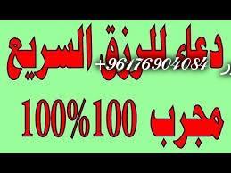 صورة اكبر شيخة روحانيه نور 0096176904084 من تعطلت عليه ابواب الرزق وتعسرت عليه معيشته