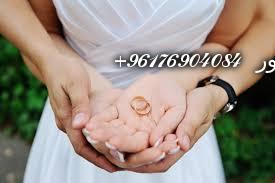 صورة اقوى شيخة روحانية نور 0096176904084 للزواج وفتح النصيب مجربة