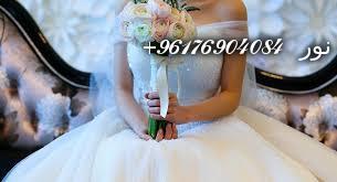 صورة اكبر شيخة روحانيه نور 0096176904084|لزواج المعطلة والبائر