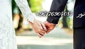صورة اصدق شيخة روحانية نور 0096176904084 حجاب للزواج وفتح النصيب باذن الله