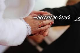 صورة افضل شيخة روحانية نور 0096176904084 للزواج المؤكد والمضمون