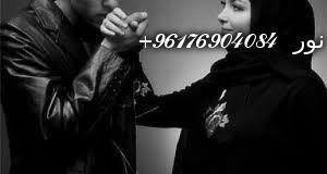صورة اكبر شيخة روحانيه نور 0096176904084|رد وارجاع الزوج إلى زوجته بسرعة