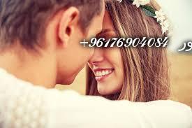 صورة افضل شيخة روحانية نور 0096176904084|مودة بين المرأة و زوجها فائدة قوية
