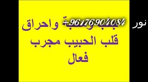 صورة اكبر شيخة روحانيه نور 0096176904084 جلب الحبيب واحراق قلبه
