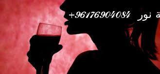 صورة اشهر شيخة روحانية نور 0096176904084|علاجات عديدة للنساء فقط