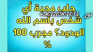 صورة اكبر شيخة روحانيه نور 0096176904084 يا ودود للمحبة