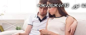 صورة اصدق شيخة روحانية نور 0096176904084|لمن تعاني من تأخر الحمل وعدم الانجاب
