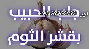 صورة اصدق شيخة روحانية نور 0096176904084 جلب الحبيب بقشر الثوم