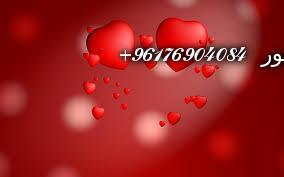 صورة اشهر شيخة روحانية نور 0096176904084 أعظم أبواب المحبة والجلب