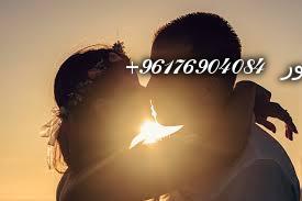 صورة اكبر شيخة روحانيه نور 0096176904084|اقوى المجربات في المحبة والجلب