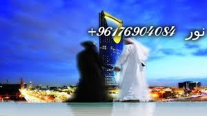 صورة اكبر شيخة روحانيه نور 0096176904084|ارجاع وجلب الزوج الى بيته الزوجية