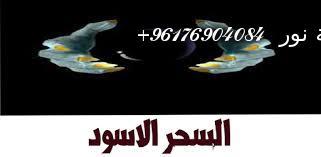 صورة اكبر شيخة روحانيه نور 0096176904084|السحر الفرعونى الاسود