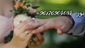 صورة اصدق شيخة روحانية نور 0096176904084 لزواج البنت بالشخص الذي تحبه