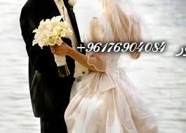صورة اصدق شيخة روحانية نور 0096176904084|للخطوبة وزواج البنت البائر