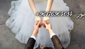 صورة افضل شيخة روحانية نور 0096176904084 تزوج بمن تريد