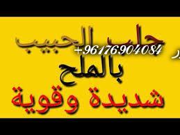 صورة اكبر شيخة روحانيه نور 0096176904084 جلب الحبيب بالملح والاسم