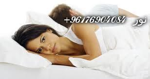 صورة اكبر شيخة روحانية في العالم0096176904084|علاج البرود الجنسي عند النساء والرجال