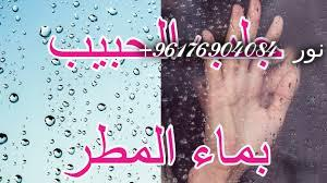 صورة اصدق شيخة روحانية نور 0096176904084|جلب الحبيب بماء المطر
