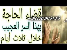 صورة اكبر شيخة روحانية في العالم0096176904084 قضاء الحوائج بآيتين من القران